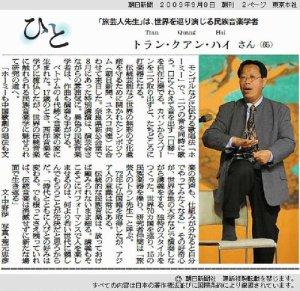 TQH-on-Asahi-Sept-8-2009